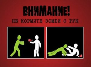 Зацени зомби мемы!