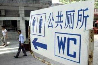 Туалеты Пекина не должны иметь больше двух мух