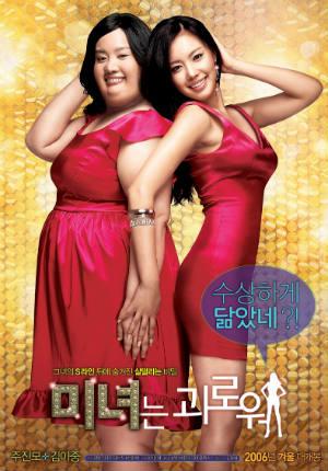 200 фунтов красоты (2006)