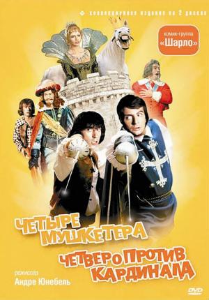 4 мушкетера Шарло (1973)