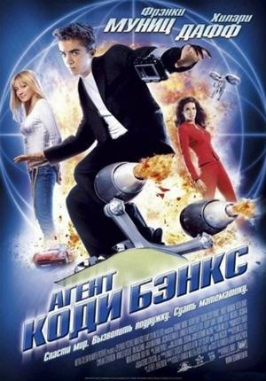 Агент Коди Бэнкс (2003)