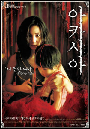 Акация (2003)