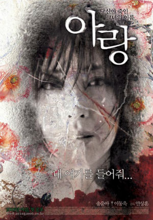 Аран (2006)