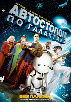 Автостопом по галактике (2005)