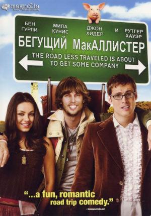 Бегущий МакАллистер (2007)