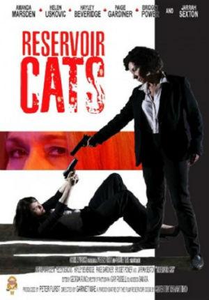 Бешеные кошки (2011)