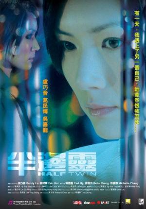 Близнец наполовину (2006)