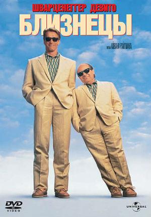 Близнецы (1988)