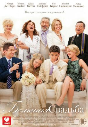 Большая свадьба (2013)