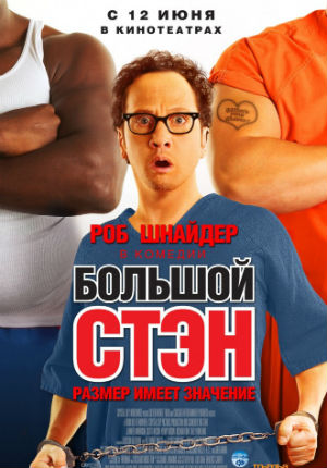 Большой Стэн (2007)