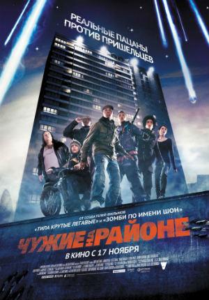 Чужие на районе (2011)