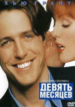 Девять месяцев (1995)