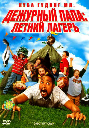 Дежурный папа: Летний лагерь (2007)