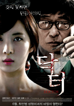Доктор (2012)