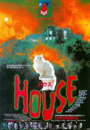 Дом (1977)