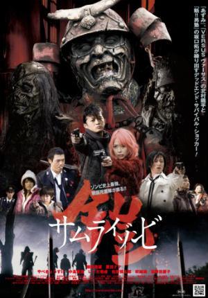 Доспех: Самурай-зомби (2008)
