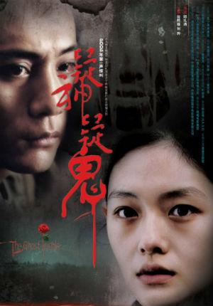 Дух внутри (2005)