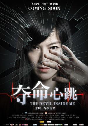 Дьявол во мне (2011)