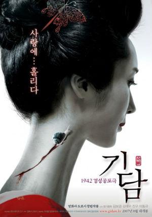 Эпитафия (2007)