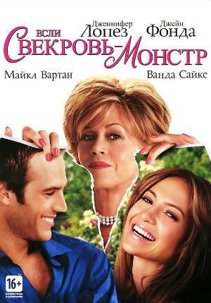 Если свекровь – монстр… (2005)