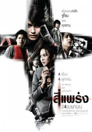 Фобия (2008)