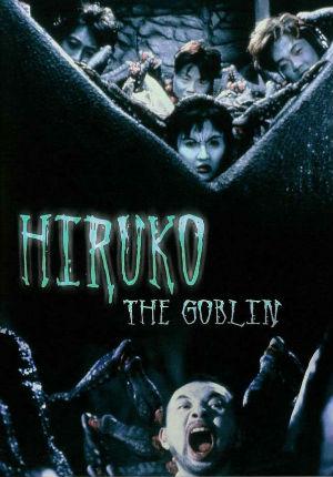 Хируко-гоблин (1991)