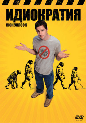 Идиократия (2005)