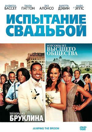 Испытание свадьбой (2011)