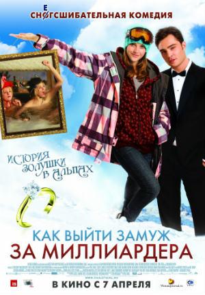 Как выйти замуж за миллиардера (2010)