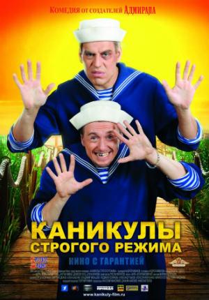 Каникулы строгого режима (2009)