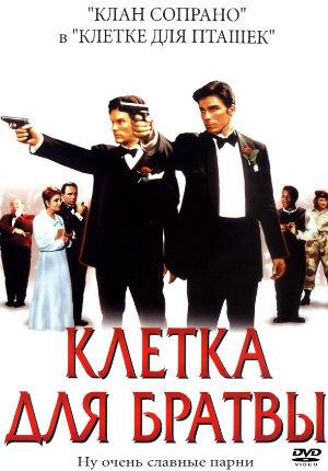 Клетка для братвы (2002)