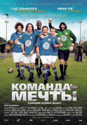 Команда мечты (2012)