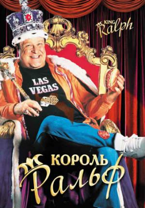 Король Ральф (1991)