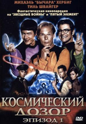 Космический дозор. Эпизод 1 (2004)