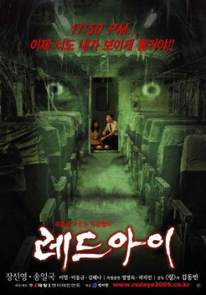 Красный глаз (2005)