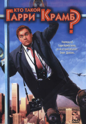 Кто такой Гарри Крамб? (1989)