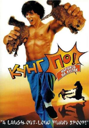 Кунг По: Нарвись на кулак (2002)