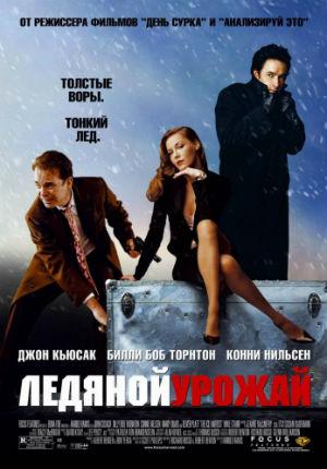 Ледяной урожай (2005)