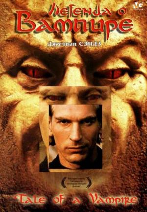 Легенда о вампире (1992)