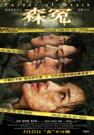 Лес смерти (2007)
