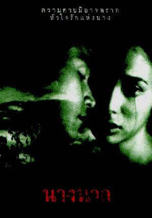 Любовь юной Нак (1999)