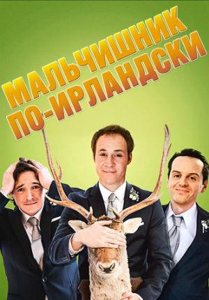 Мальчишник по-ирландски (2013)