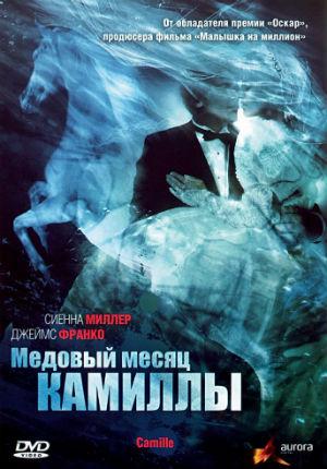 Медовый месяц Камиллы (2007)
