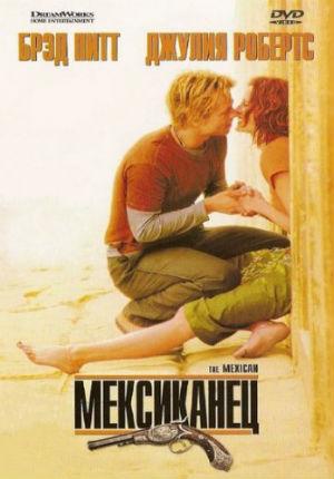 Мексиканец (2001)