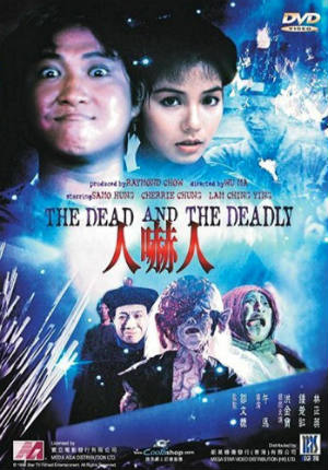 Мертвый и смертоносный (1982)