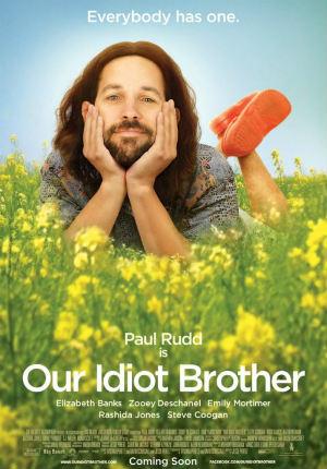 Мой придурочный брат (2011)