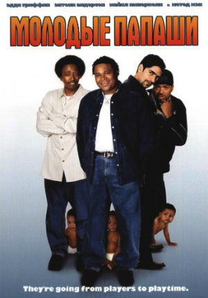 Молодые папаши (2003)
