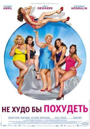 Не худо бы похудеть (2012)