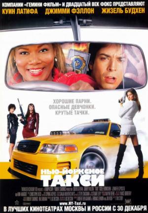 Нью-Йоркское такси (2004)