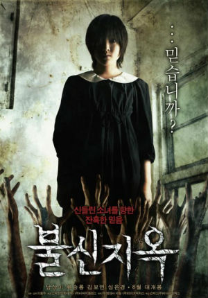 Одержимая (2009)